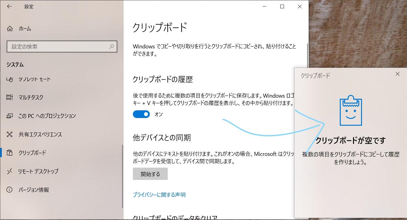クリップボード どこ windows10